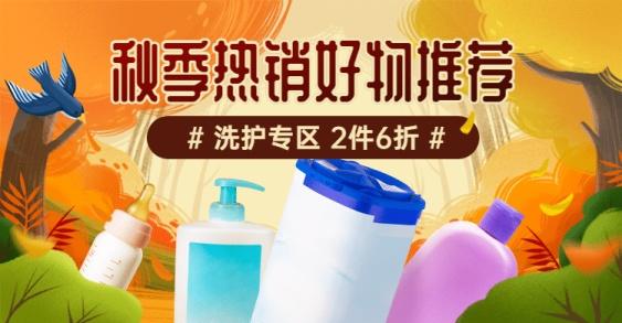 秋上新洗护百货海报banner