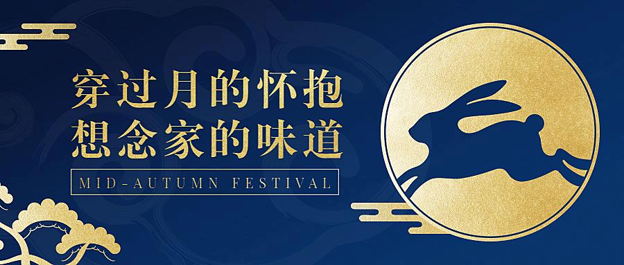 中秋节祝福蓝金中国风公众号首图