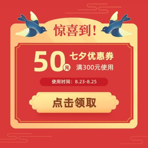 七夕手绘优惠券活动主图