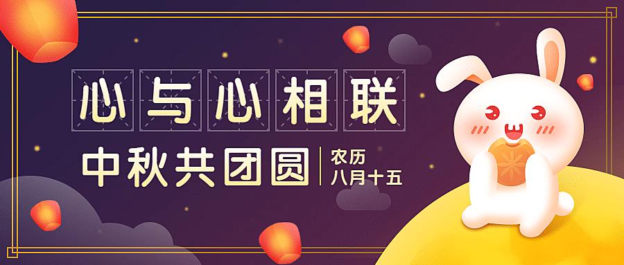 中秋节祝福卡通兔子公众号首图