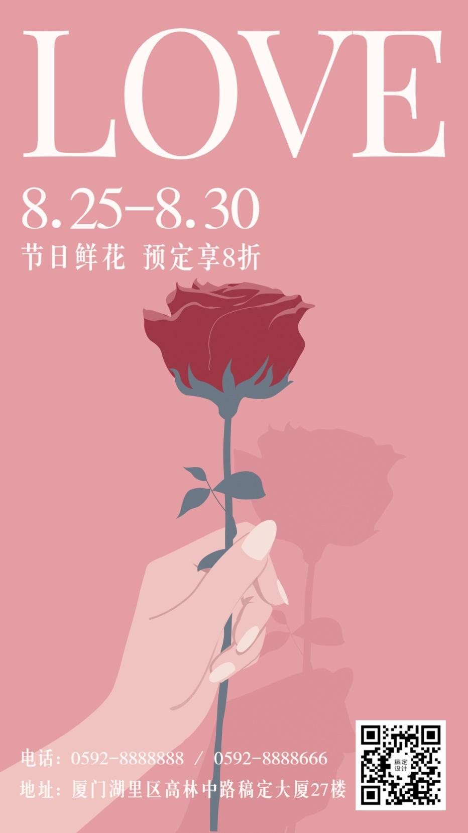 七夕轻设计海报-花店促销手机海报