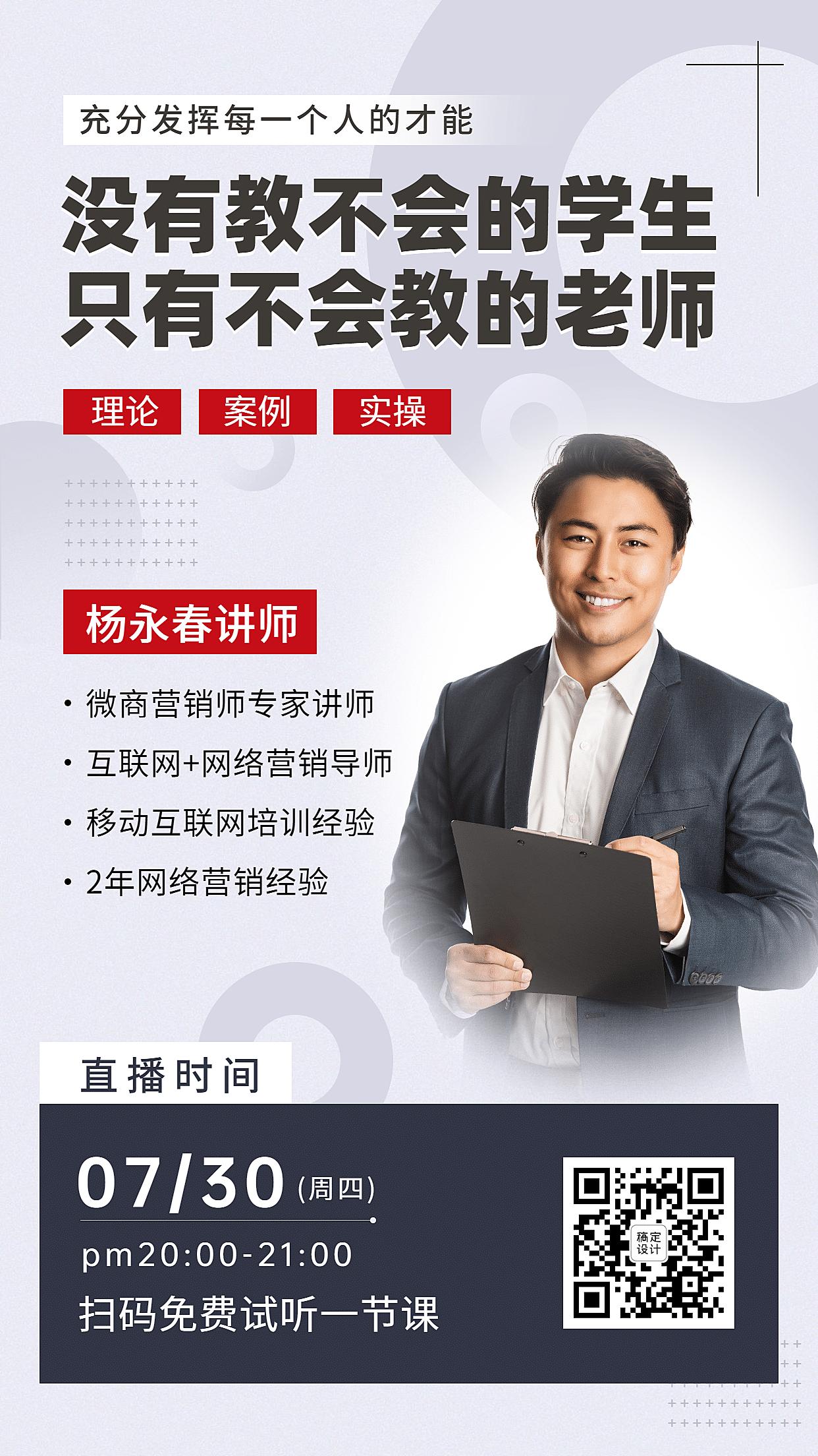 社交名片微商讲师多文字融图