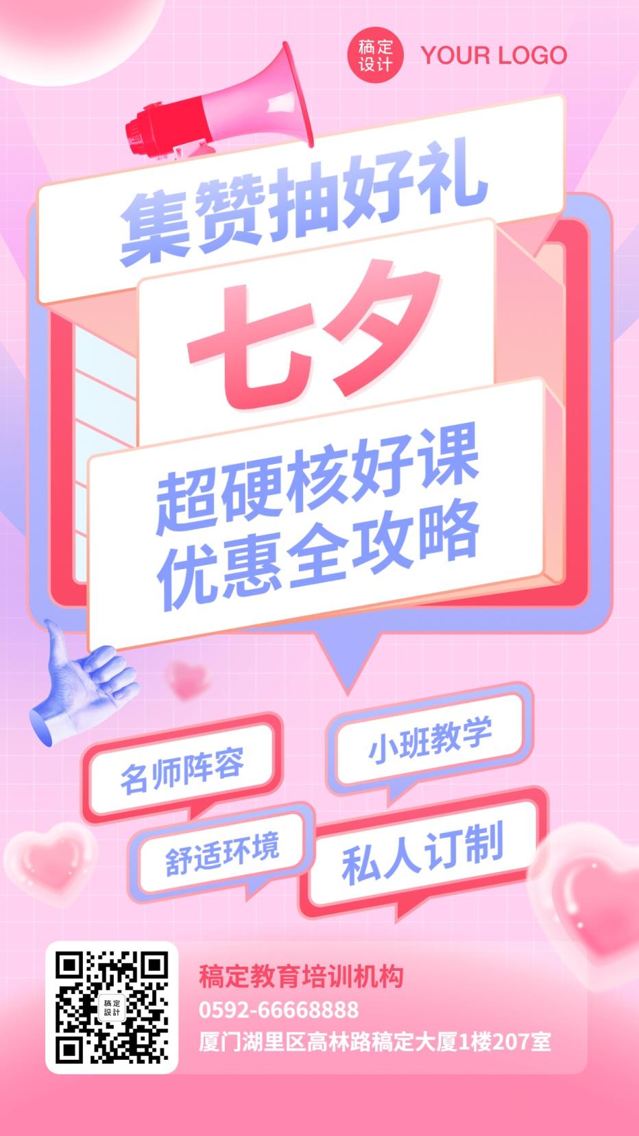 七夕集赞抽好礼课程营销手机海报