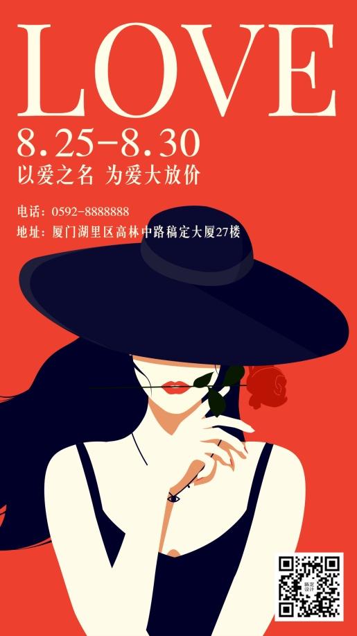七夕轻设计海报-活动促销手机海报