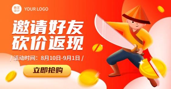手绘小程序商城砍价活动海报banner