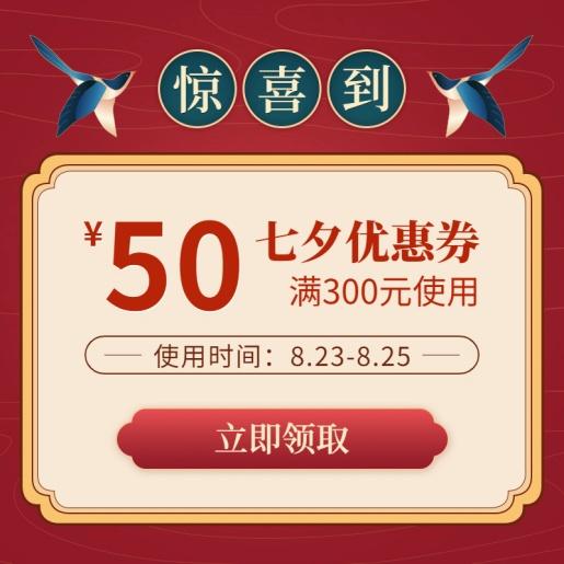 中国风七夕优惠券活动主图