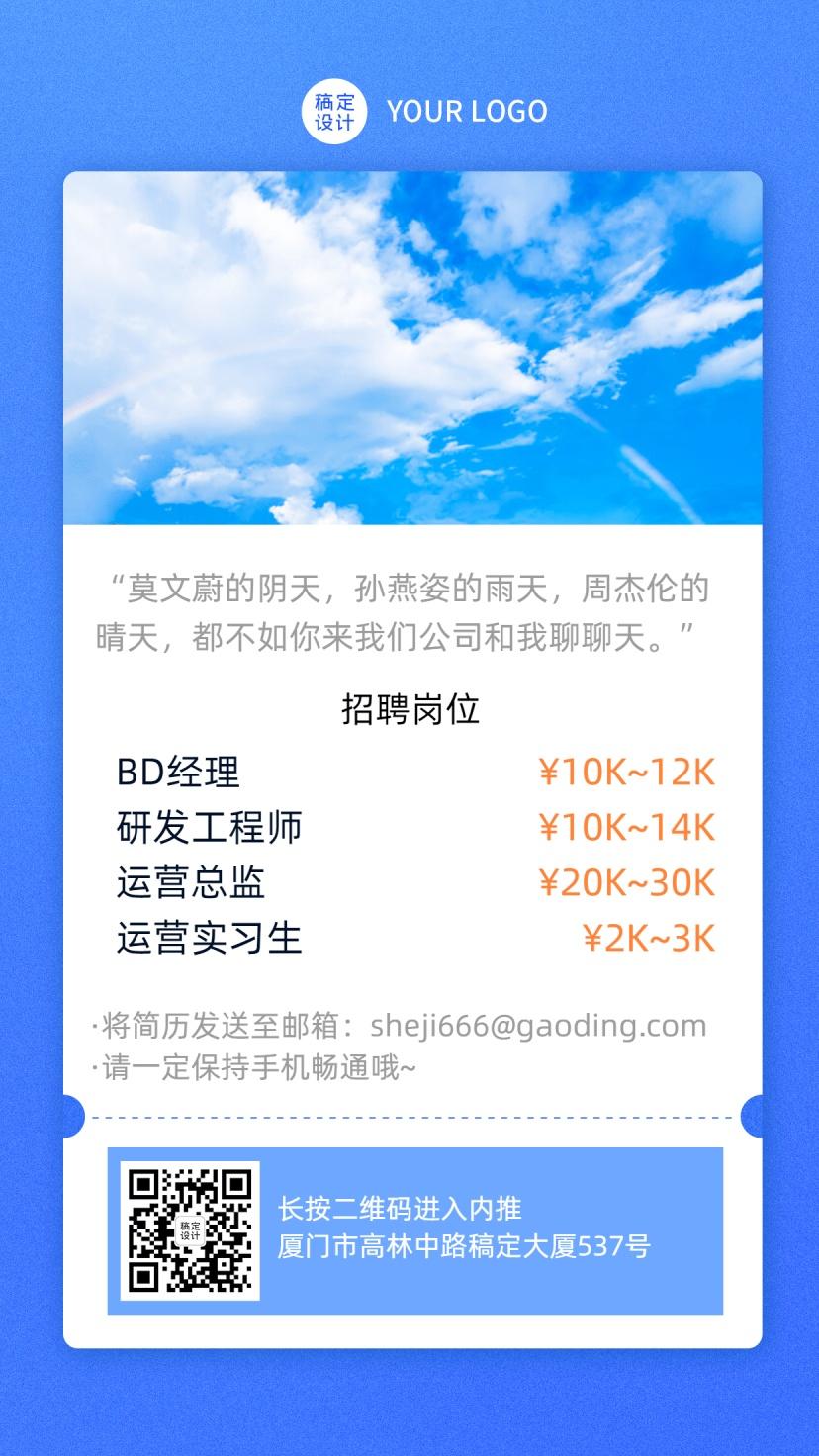 企业清新卡片招聘系列海报