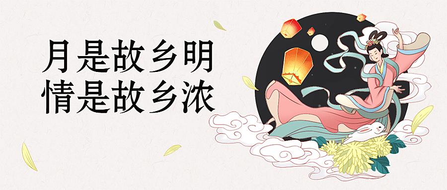 中秋节祝福唯美国风公众号首图