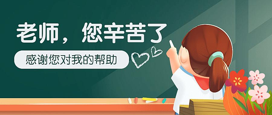 教师节祝福卡通可爱公众号首图