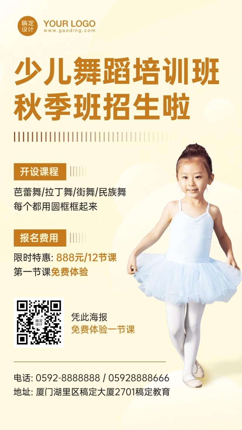 舞蹈培训秋季班招生海报
