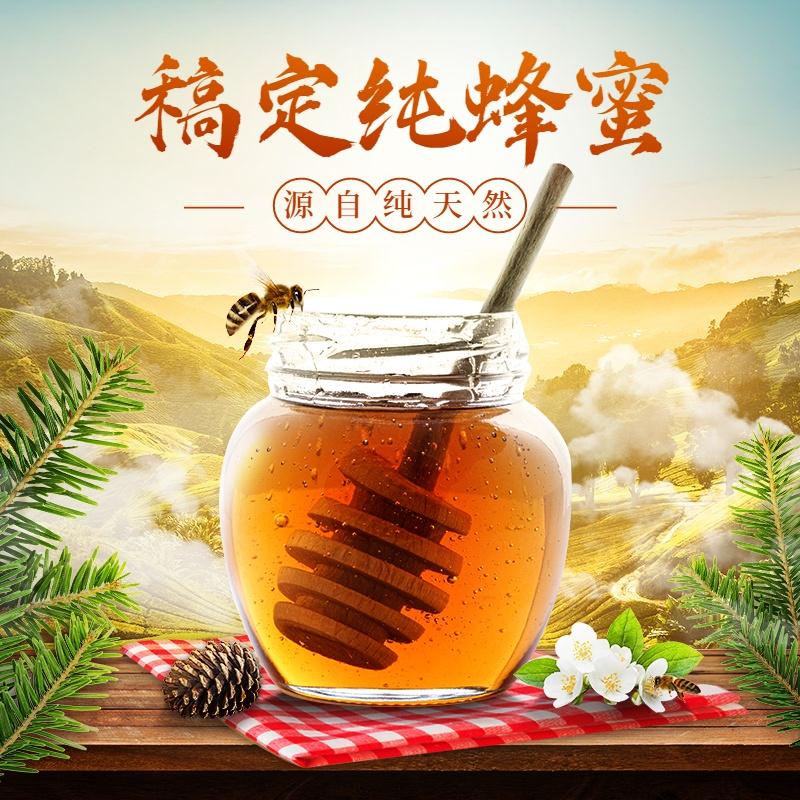 食品农产品蜂蜜直通车主图