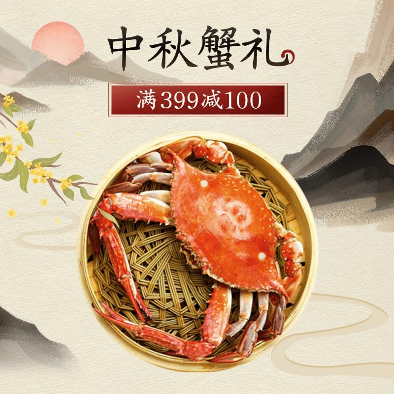 中秋节食品生鲜大闸蟹主图