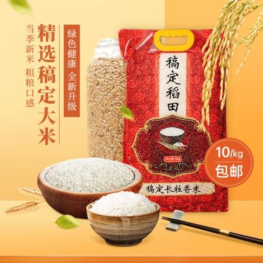 食品农产品粮油大米主图
