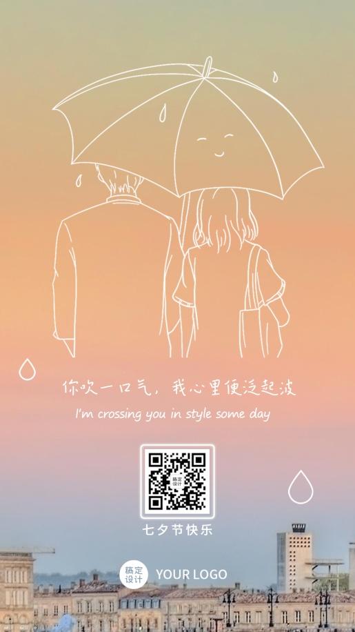 七夕雨天情人节雨伞情人节漫画日签