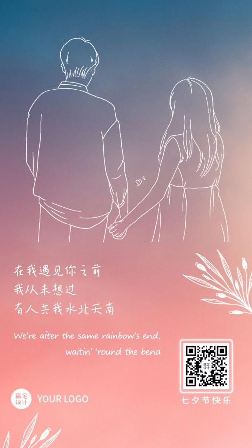 七夕情人节情侣漫画牵手日签