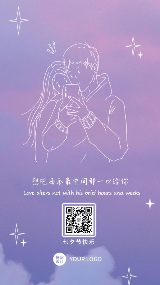 七夕情人节漫画天空星星手机日签