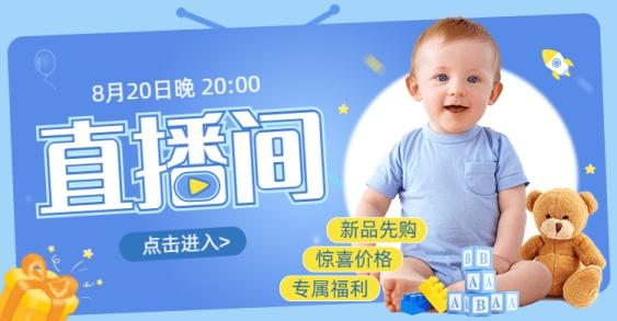 母婴用品直播预告海报banner