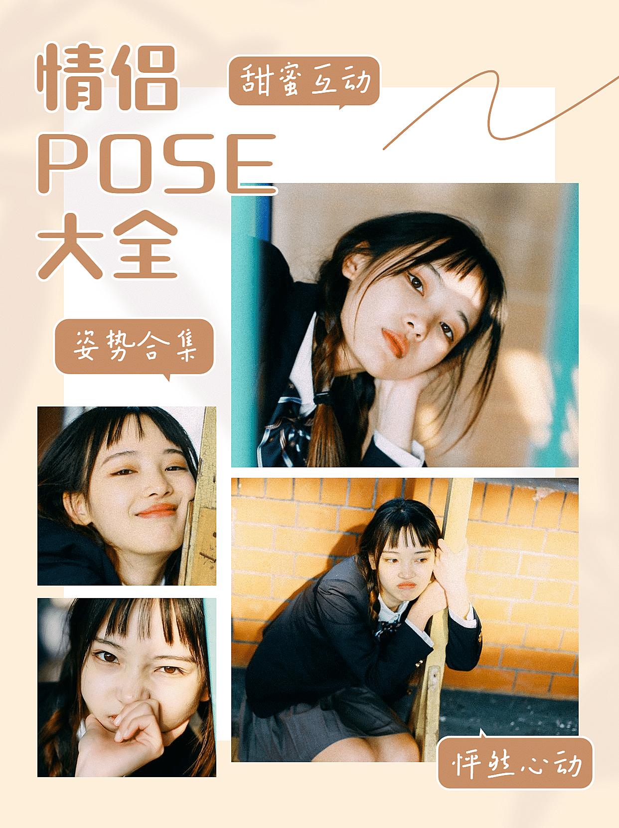 七夕情侣拍照小红书网红娱乐封面