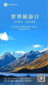 世界旅游日旅行祝福手机海报