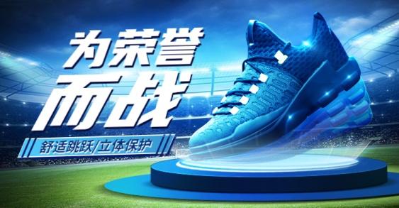 户外运动男鞋运动鞋海报banner