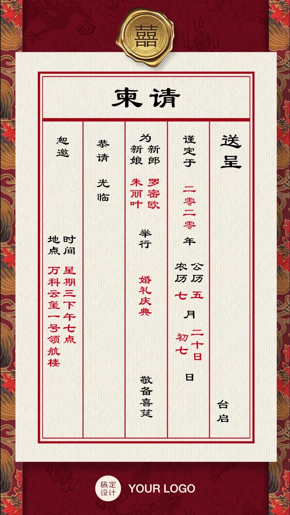 国潮刺绣请柬邀请函婚礼中国风古风