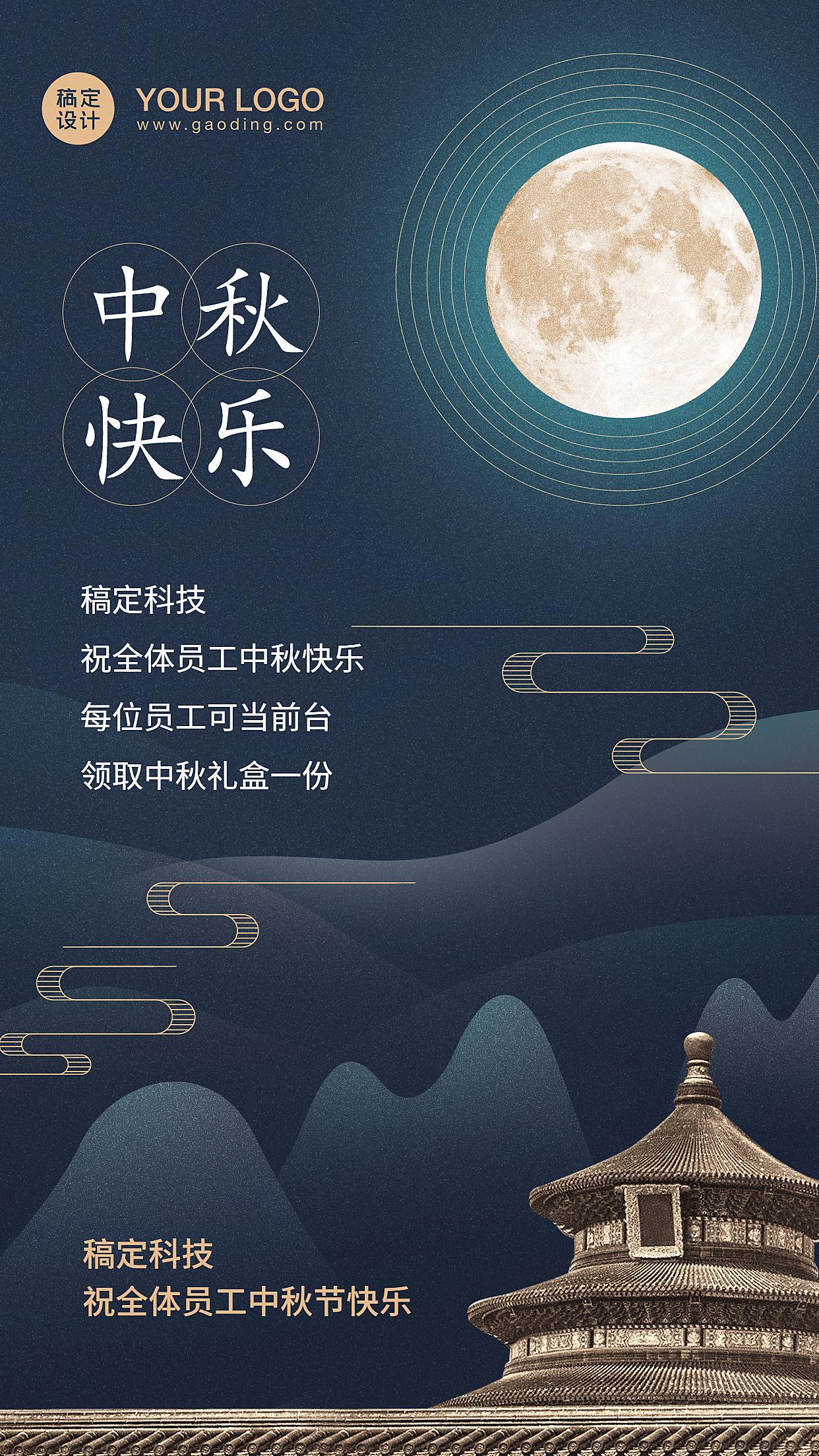 企业中秋节日高端祝福海报