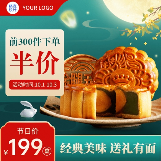 中秋节精致月饼直通车主图