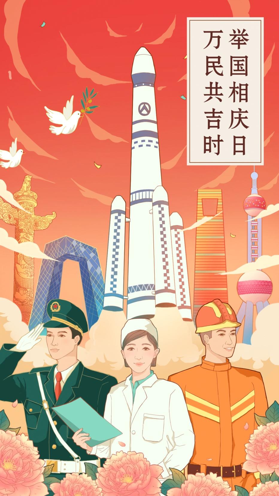 国庆节祝福插画手机海报
