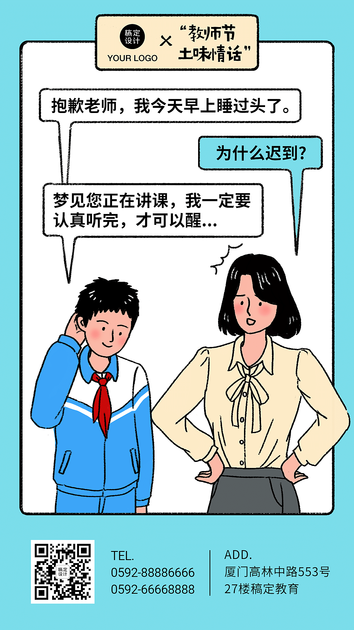教师节土味情话漫画系列手机海报