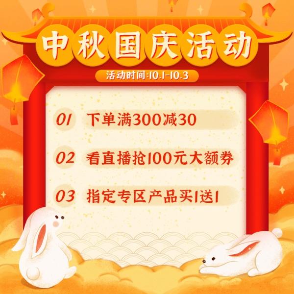 中秋国庆双节活动通知主图