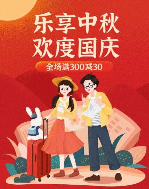 中秋国庆双节促销海报banner