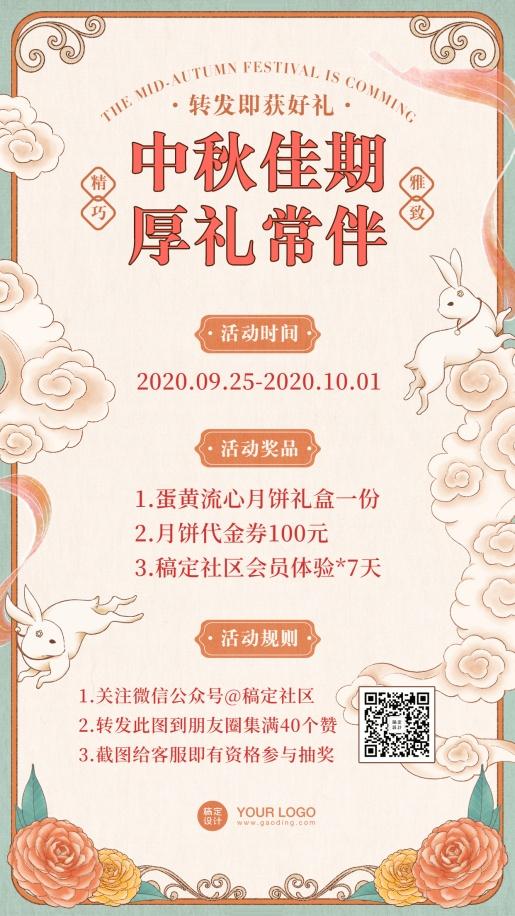 中秋节促销活动中国风手机海报