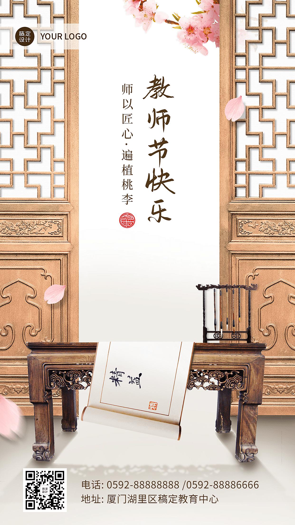 教师节祝福实景手机海报