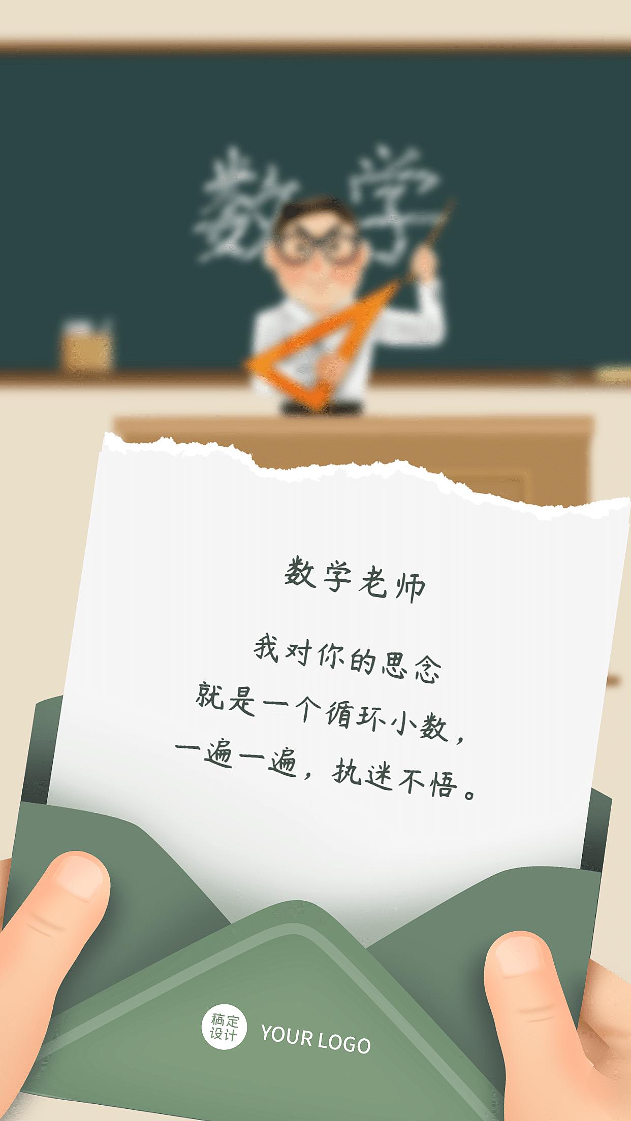 教师节数学老师表白手机海报