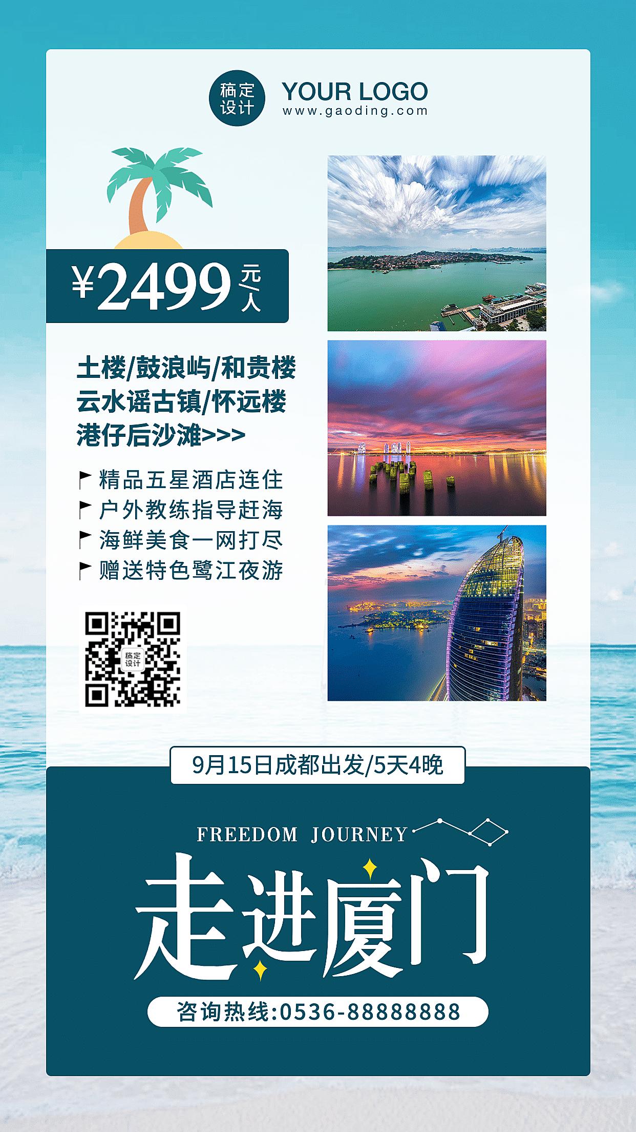 旅游出行国内游促销海报