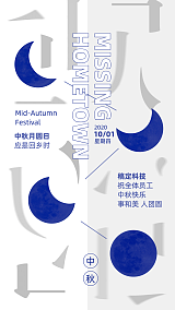 企业中秋高冷创意设计海报