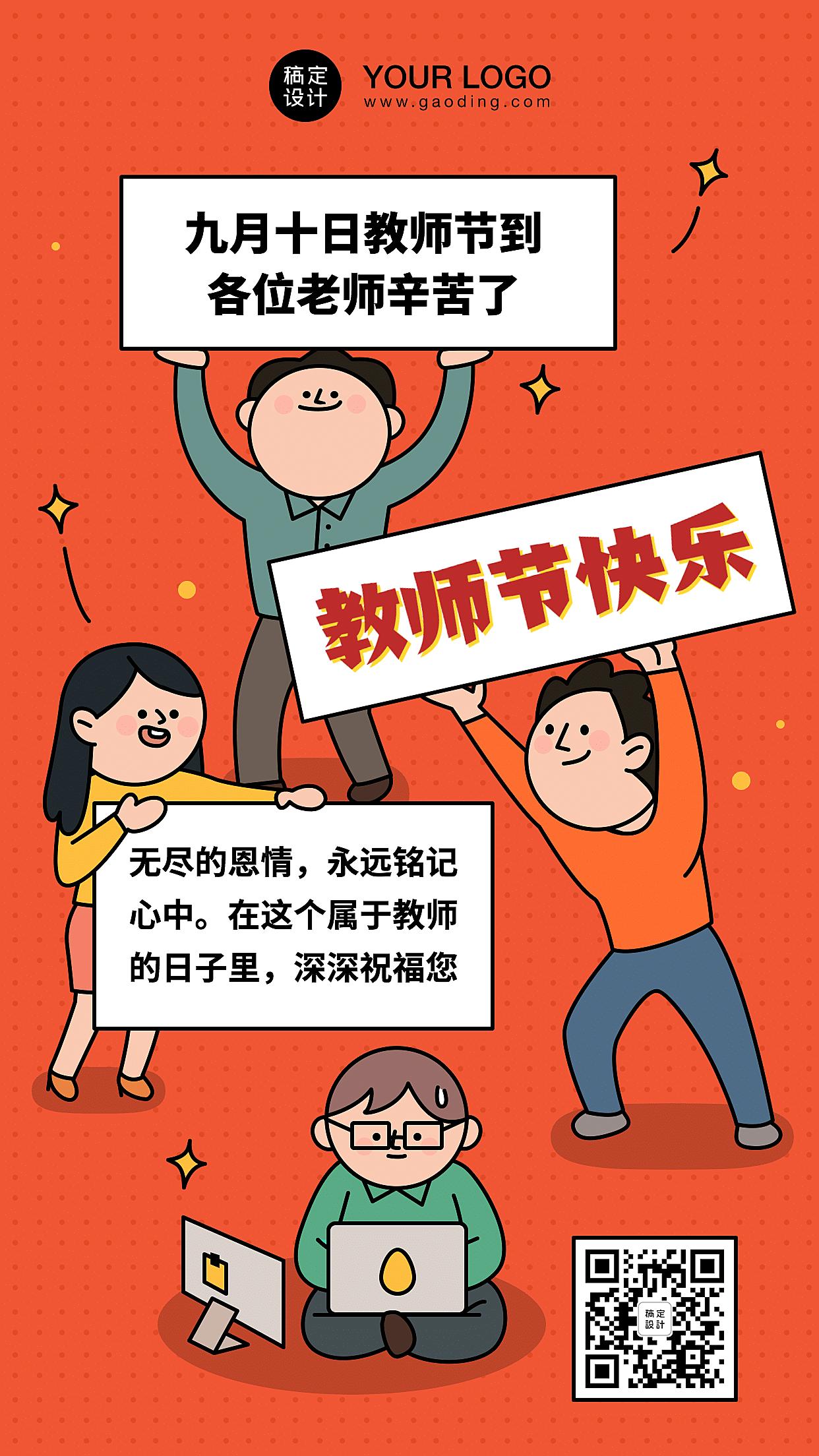 教师节卡通多人举牌手机海报