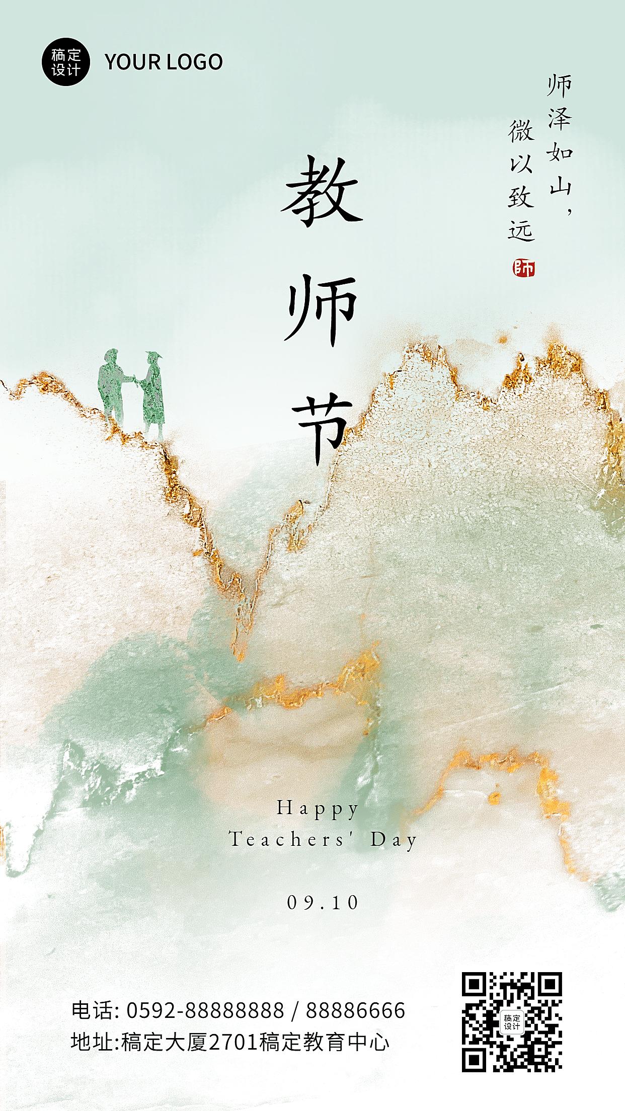 教师节新中式祝福手机海报