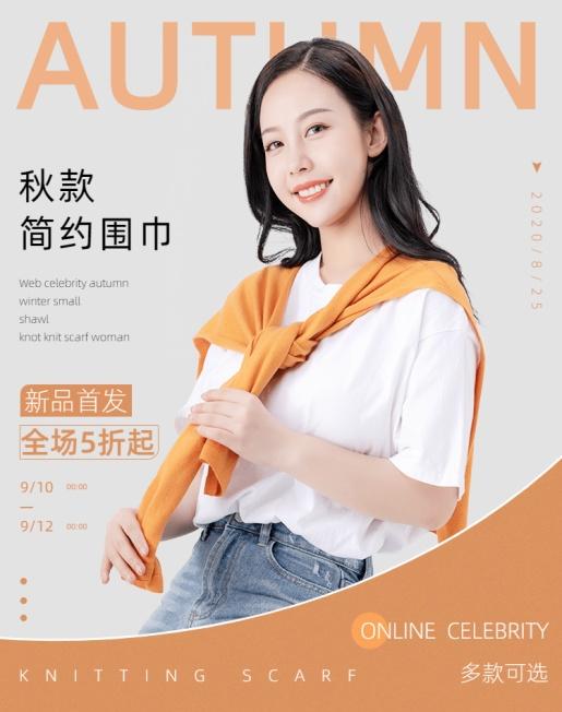 杂志风简约女装围巾海报banner