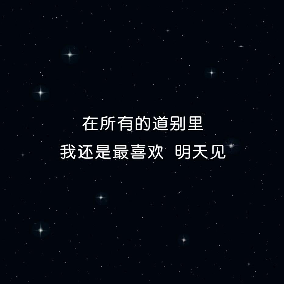 夜空星空情感语录朋友圈封面