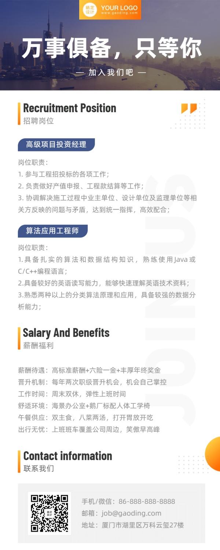 招聘企业介绍资讯报告商务金融