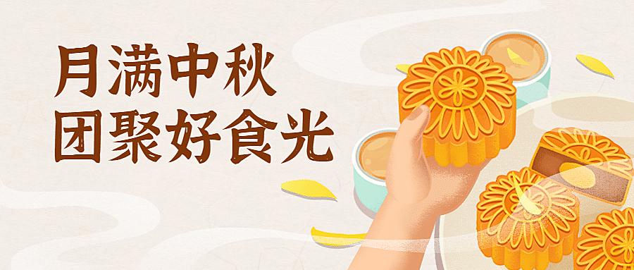 中秋促销月饼优惠插画公众号首图