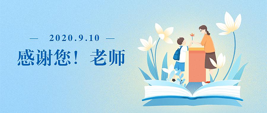 教师节祝福温馨插画公众号首图