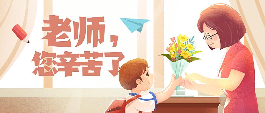教师节祝福致敬插画公众号首图