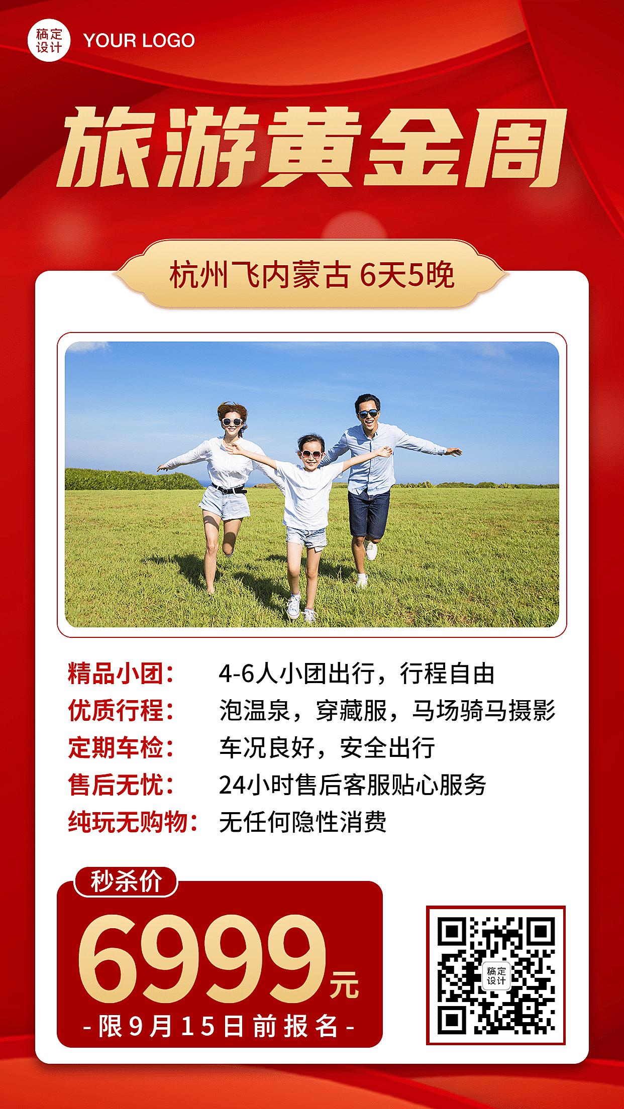 十一旅游黄金周介绍手机海报