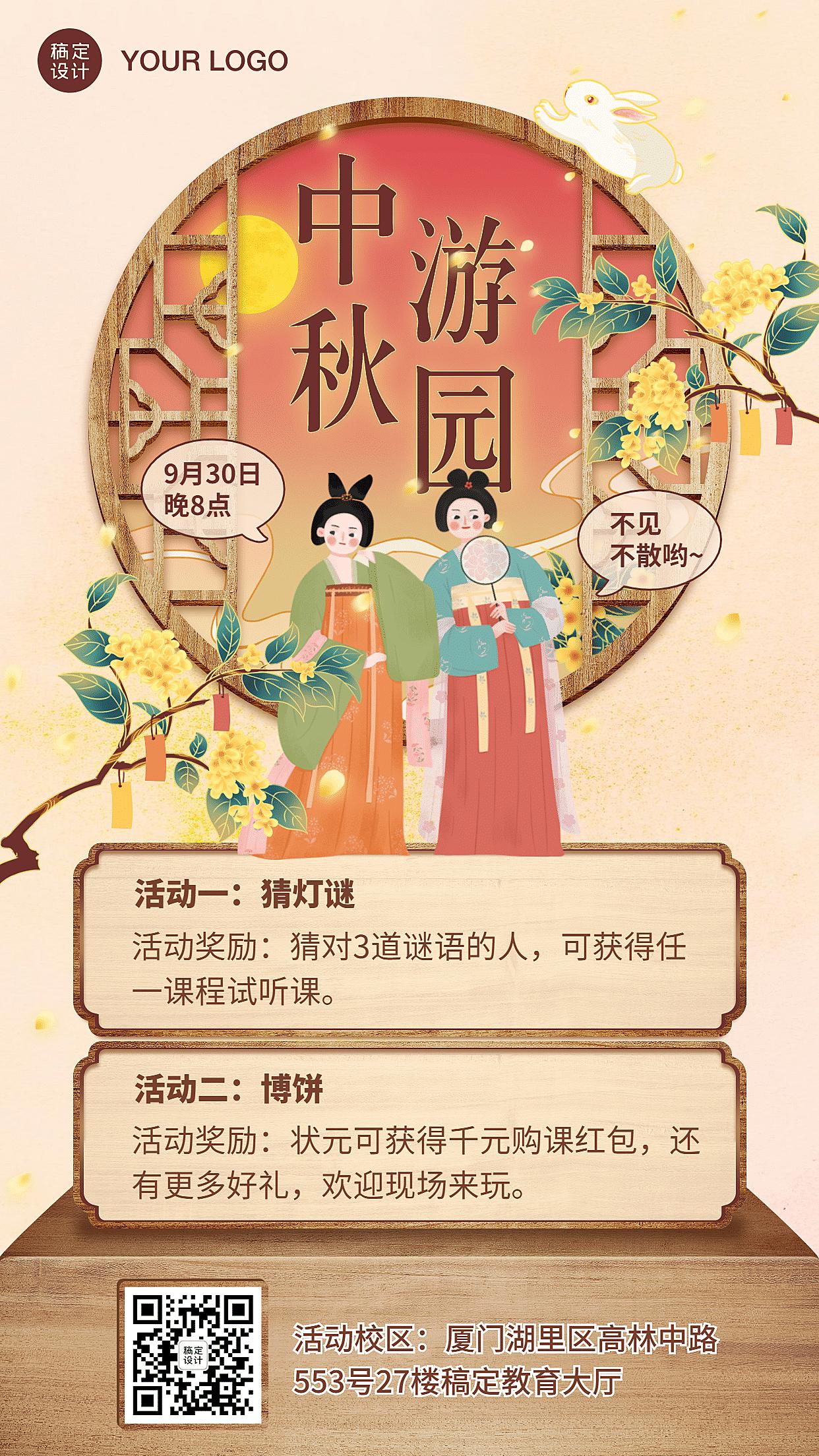 中秋节游园博饼活动手绘手机海报