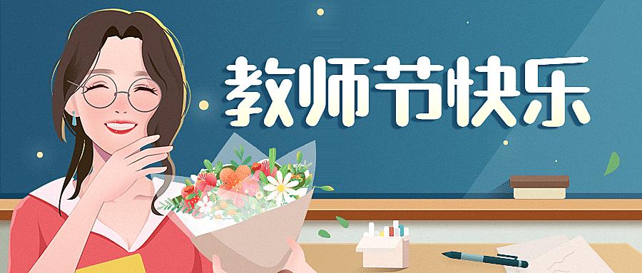 教师节快乐漫画手绘公众号首图