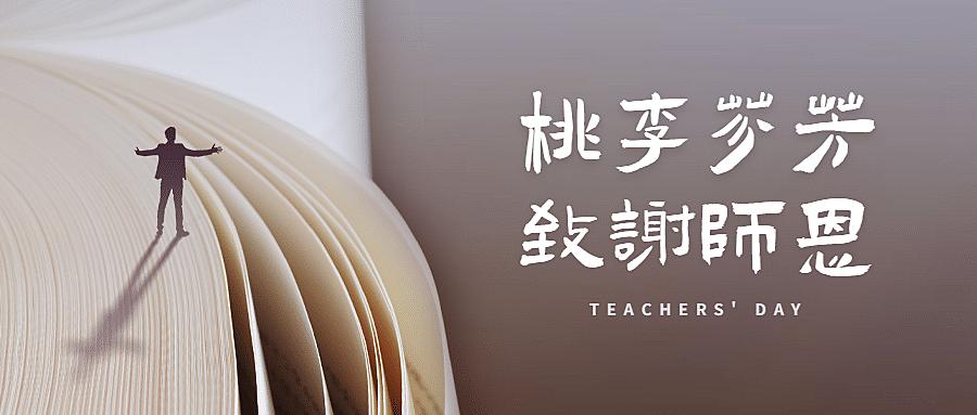 教师节祝福书本微场景公众号首图