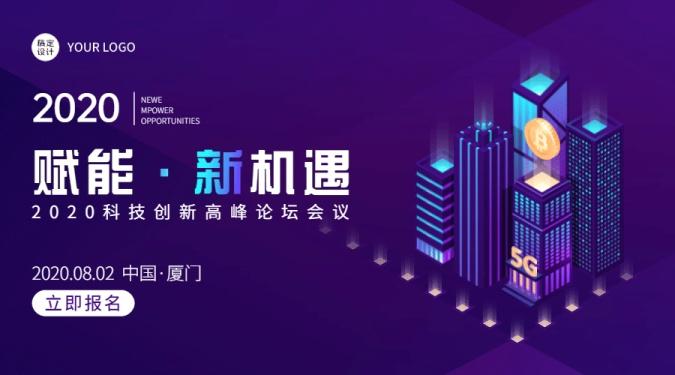 企业商务交流会通知banner