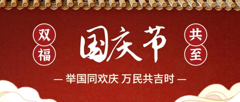 国庆节实景插画结合大字公众号首图